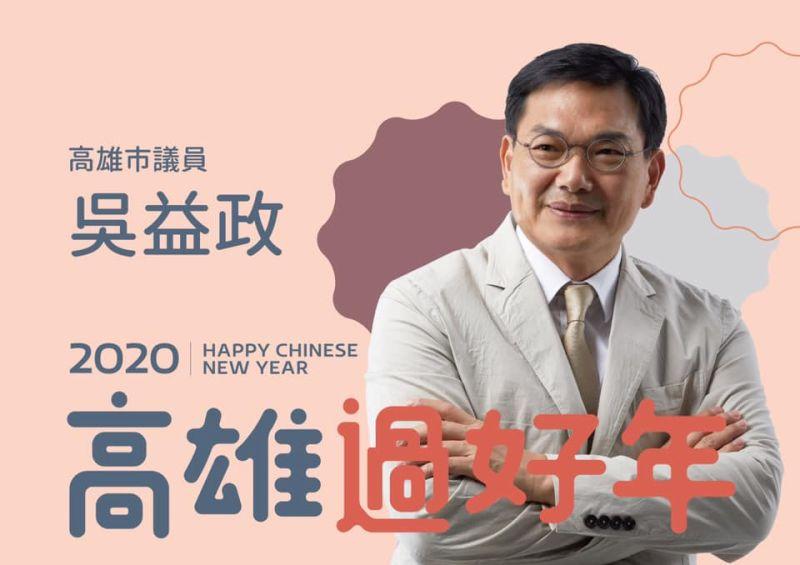 ▲親民黨籍高雄市議員吳益政。(圖/吳益政臉書)