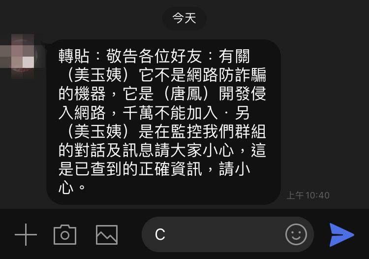▲長輩群組瘋傳唐鳳透過官方帳號「美玉姨」監控群組的訊息。(圖/翻攝自臉書韓粉父母無助會)