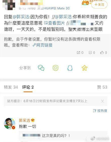 ▲網友對於郭采潔的道歉似乎難以置信。(圖/新浪娛樂微博)