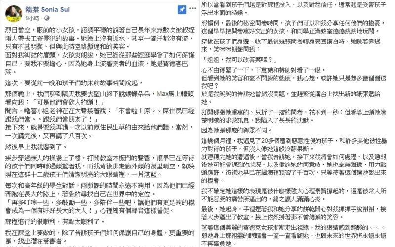 ▲隋棠臉書全文(由左至右)。(圖/