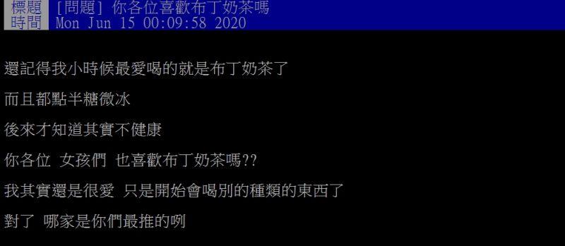 ▲網友指出,自己相當喜愛布丁奶茶。(圖/翻攝