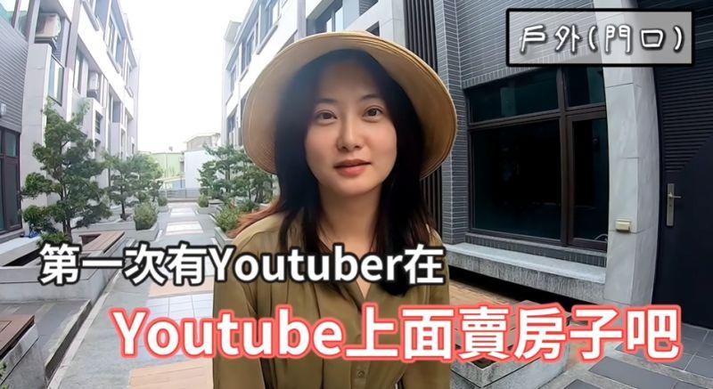 ▲趙小僑在YouTube 上賣房子。(圖 / 翻攝YouTube)