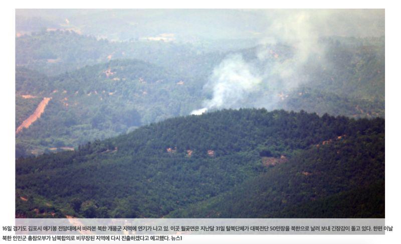 ▲韓國軍方觀測到開城工業區冒出濃煙。(圖/翻攝自韓國《中央日報》중앙일보)