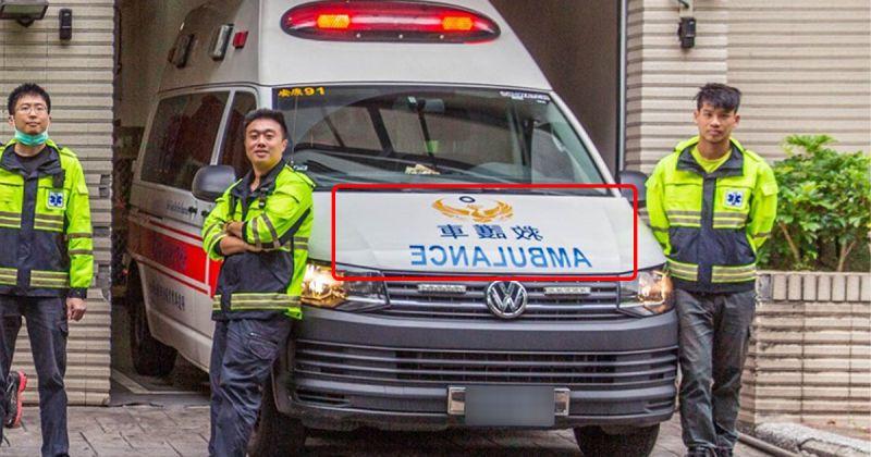 ▲為何救護車頭字要「印反」?背後意義曝光。(示意圖,圖中人物與文章無關/翻攝自新北消防四大隊臉書)