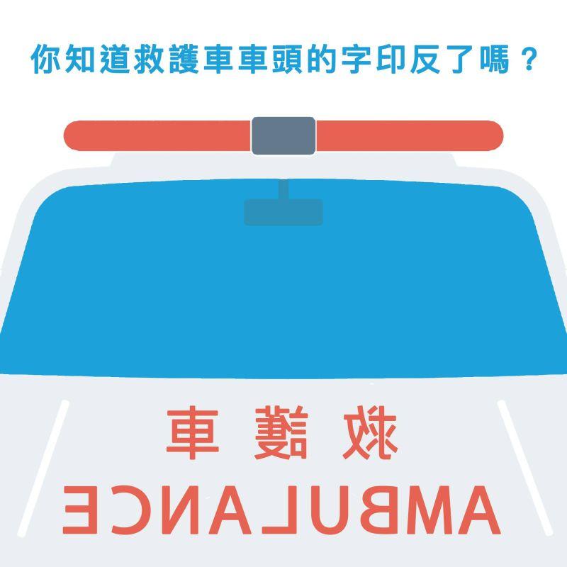 ▲救護車上的字體是「鏡像字」。(圖/翻攝自《安妮怎麼了?》臉書)