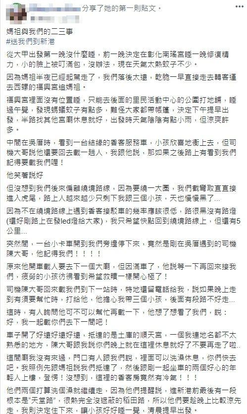 ▲網友分享自己「受媽祖保佑」的經驗。(圖/翻攝自臉書社團「我愛大甲媽」)