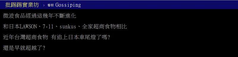 ▲網友提問,台灣超商食品追上日本了嗎?(圖/翻攝