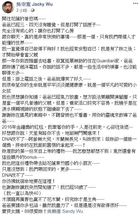 ▲吳宗憲全文。(圖/吳宗憲臉書)
