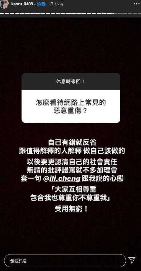 ▲粉絲對RU醬提問,她分享雞排妹對自己說過的一句話。(圖/RU醬IG)
