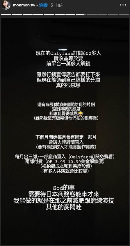▲吳夢夢透露進軍SOD進度。(圖/吳夢夢IG)