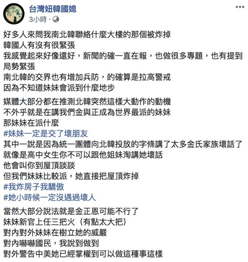 ▲旅韓部落客「台灣妞韓國媳」分享韓人真實心聲。(圖/翻攝自台灣妞韓國媳臉書)