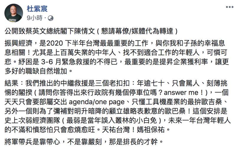 ▲杜紫宸發表致蔡英文總統陳情文。(圖/翻攝自杜紫宸臉書)
