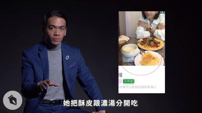▲網友貼出喬瑟夫影片中針對酥皮濃湯吃法討論的片段。(圖/翻攝