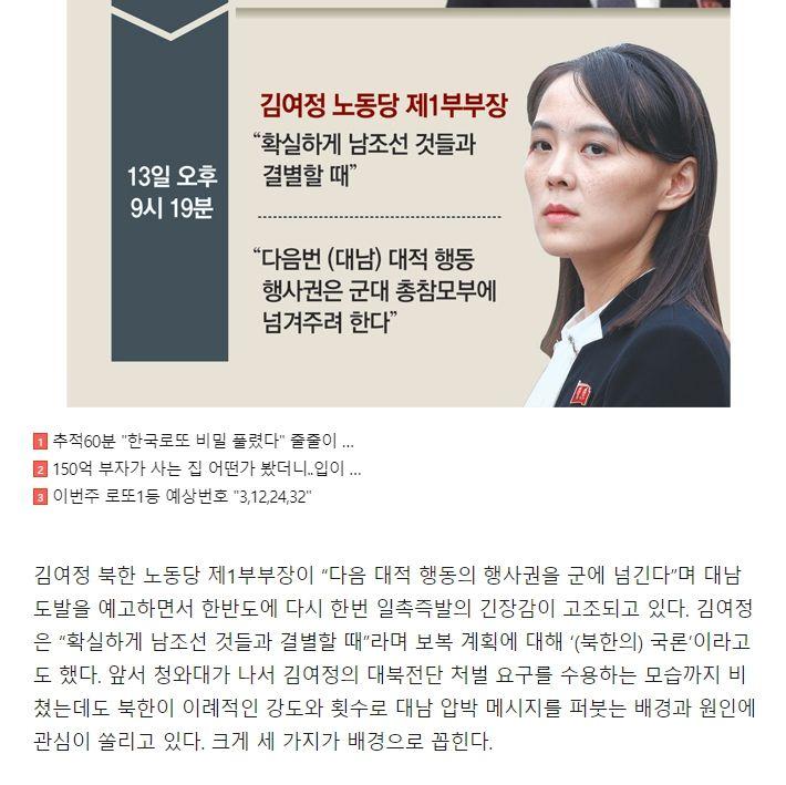 ▲南韓大學教授分析金與正的強勢挑釁的舉動有助於川普選情。(圖/翻攝自《東亞日報》)