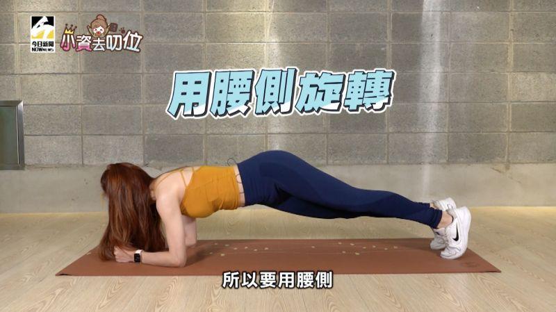 ▲小雨老師示範腰側訓練。