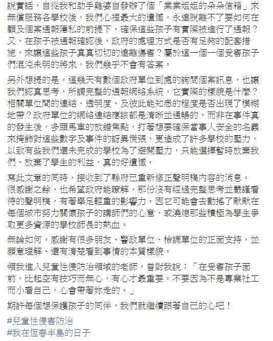 ▲隋棠認為屏東縣府的聲明稿沒有經過完整思考並嚴謹看待。(圖/隋棠臉書)