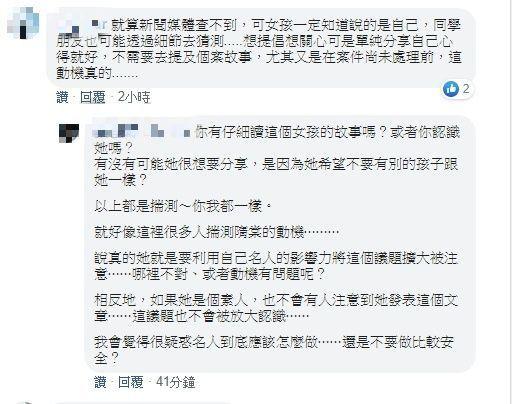 ▲網友認為大家都在揣測隋棠的動機。(圖/陳沂臉書)