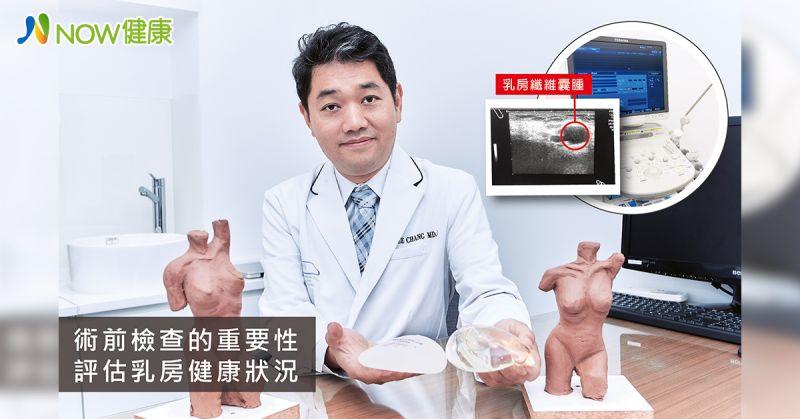女性纖維囊腫安全隆乳關鍵 術前乳房超音波超前部署