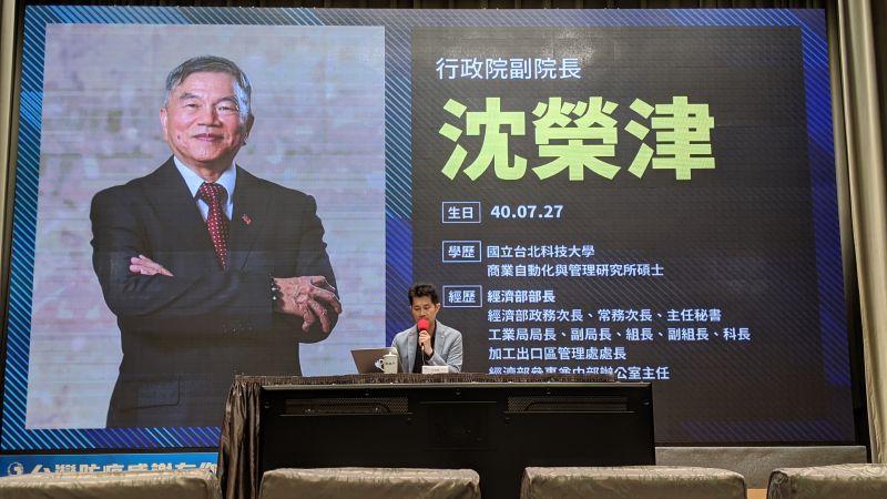 政院宣布沈榮津接行政院副院長