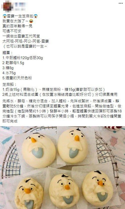 ▲網友分享雪寶芝麻包食譜,也分享開鍋後的驚喜成果。(圖/翻攝自臉書社團「廚藝公社」)