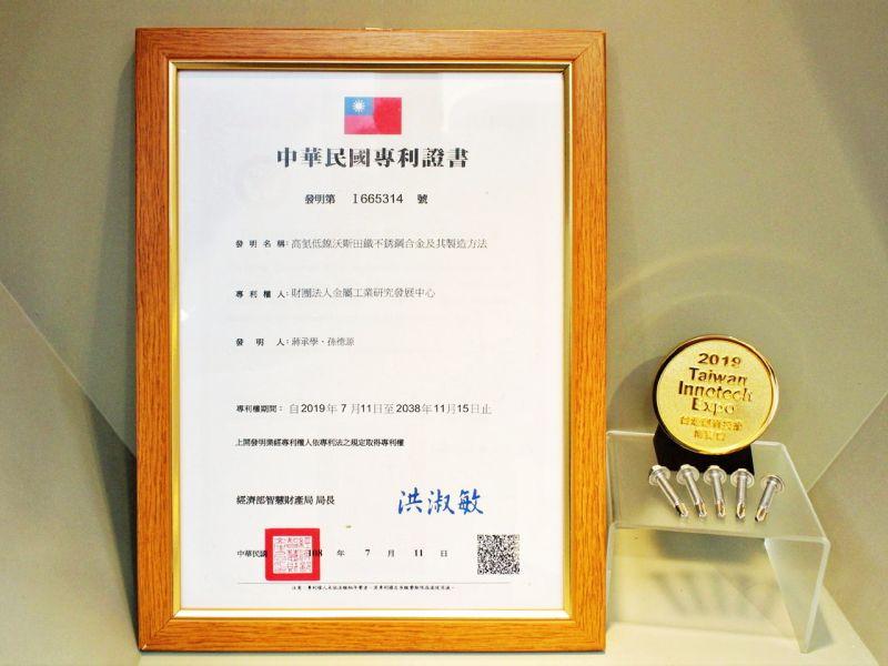 金屬中心開發高強度耐蝕不銹鋼 獲發明獎金牌