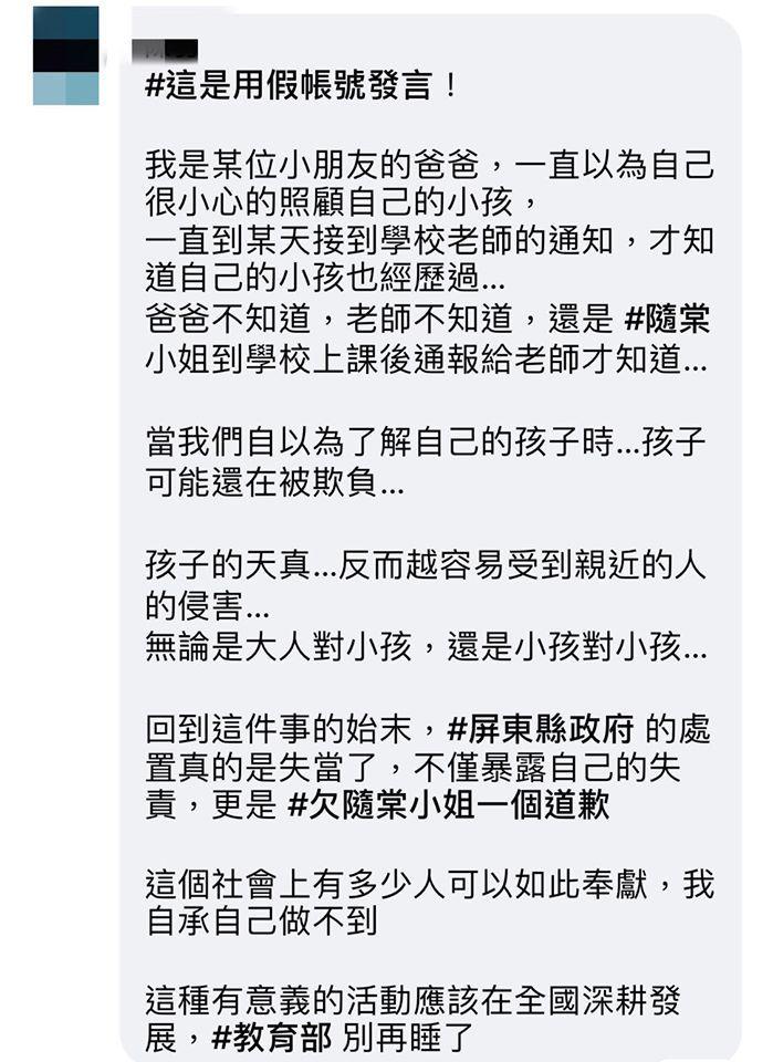 ▲隋棠全文。(圖/隋棠臉書)