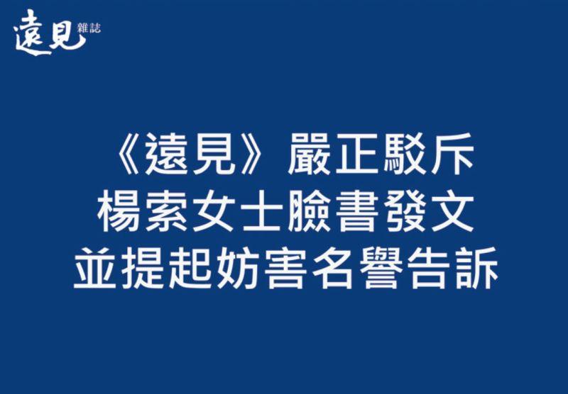 《<b>遠見</b>》提告楊索!稱縣市長施政滿意度調查「不容質疑」