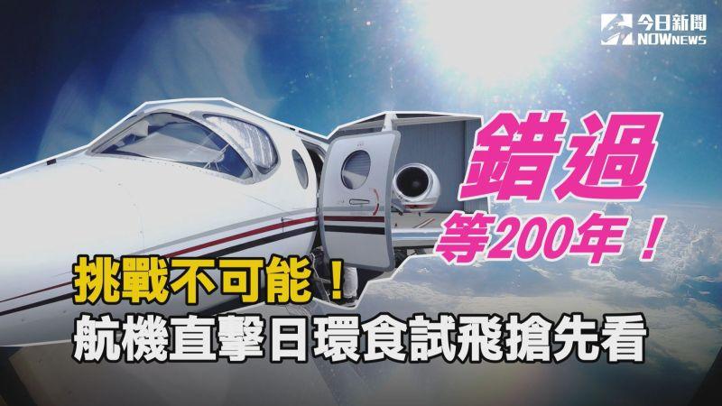 621獨家航機直擊日環食 試飛影片搶先看!