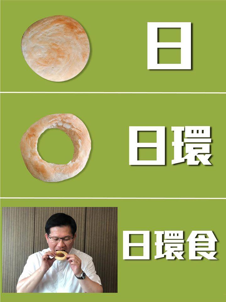 ▲林佳龍推廣天文奇景同時也推廣台中名產太陽餅。(圖/翻攝自林佳龍臉書)