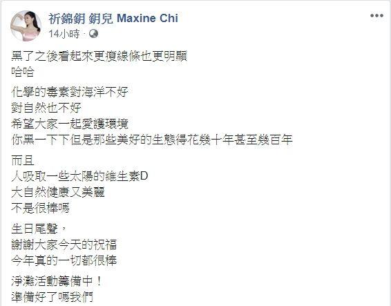 ▲祈錦鈅盼大家能一同守護海洋。(圖/祈錦鈅臉書)
