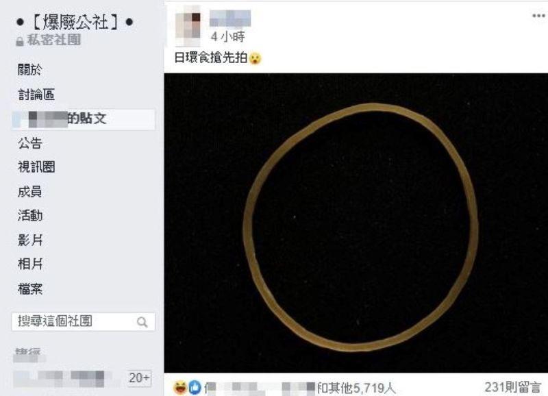 ▲不少網友一看才發現這個「上帝的金戒指」好像不太對。(圖/翻攝自臉書「爆廢公社」)