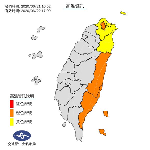 周一持續熱熱熱 氣象局發布北北基<b>花東</b>高溫警報