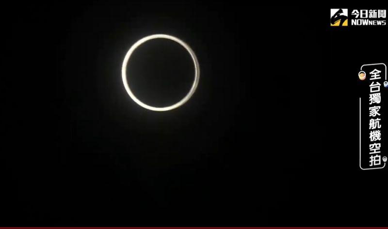 ▲包機空拍的日環食。(圖/NOWnews