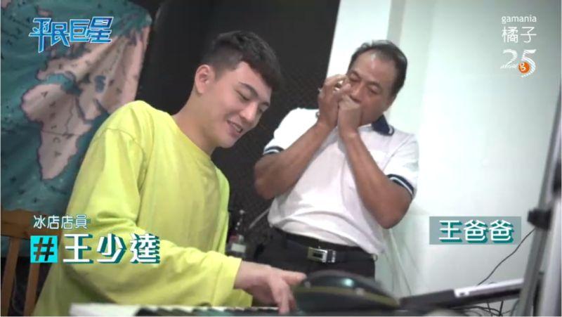 ▲王少逵(左)的爸爸從小就希望兒子成為歌手。(圖/翻攝《平民巨星》)