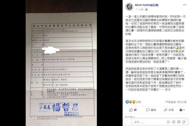 ▲謝政鵬發破千字長文控訴姐姐謝淑薇。(圖/取自謝政鵬臉書)