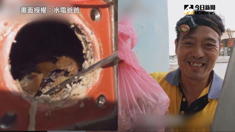 ▲ 水電爸爸清理電熱水器,驚人水垢嚇壞網友。(圖/水電爸爸 授權)