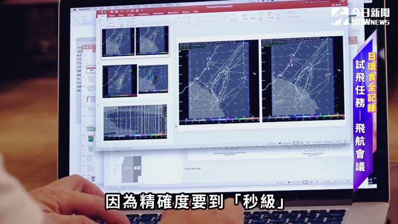 ▲衛確保飛行任務成功,專家也特別設計程式,希望能讓任務成功落幕。(圖/NOWnews
