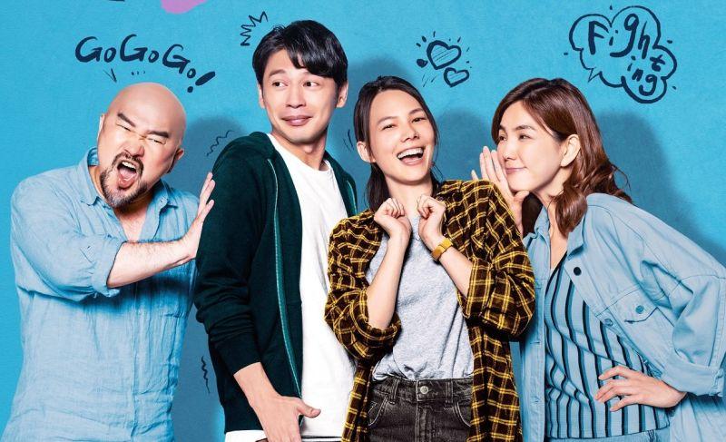 ▲《練愛iNG》集結阿Ken演藝圈多年人脈做宣傳。(圖/台北電影節)