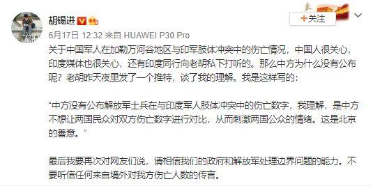 ▲中國官媒《環球時報》總編輯胡錫進解釋中方未公布死傷人數的原因。(圖/翻攝自胡錫進微博)
