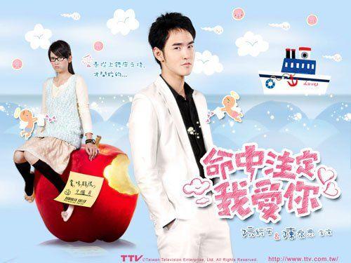 ▲《命中注定我愛你》創上台灣偶像劇收視率新高。(圖