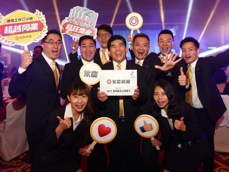 ▲連續2年獲「亞洲最佳企業雇主獎」的永慶,6/18宣布逆勢加薪,平均調幅為3%。(圖/品牌提供)