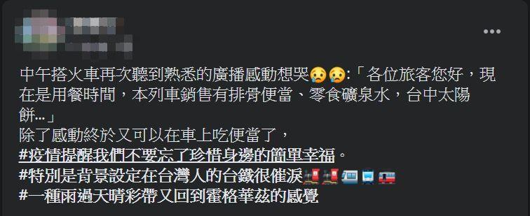 ▲網友分享自己在台鐵上的故事。(圖/翻攝爆怨公社臉書)