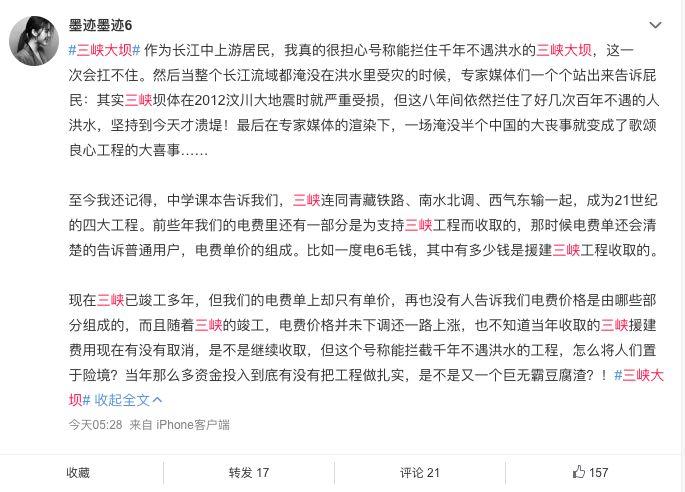 ▲中國網友對三峽大壩潰堤的可能表示擔憂。(圖/翻攝自微博)