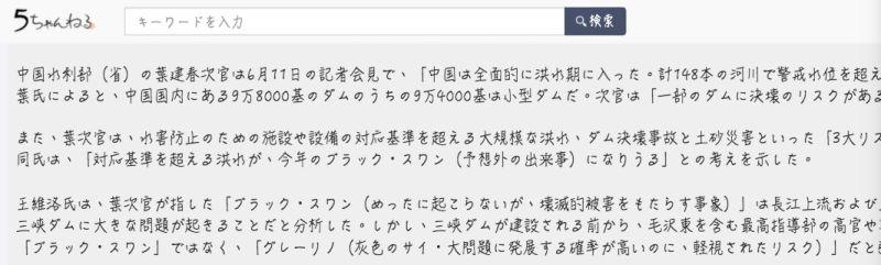 ▲日本網友討論中國三峽大壩恐潰堤一事。(圖/翻攝5ch論壇)