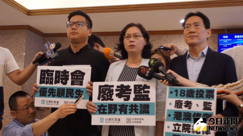 台灣民眾黨團表示,臨時會應該優先處理民生重大法案,並重申支持廢除考試院與監察院立場。