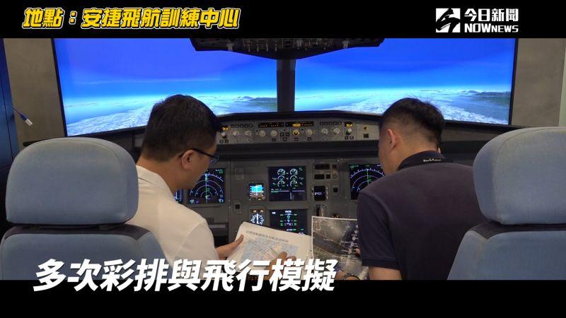 ▲,「安捷飛航訓練中心」透過程序模擬器針對飛航路線還有各種天候狀況、風向做模擬。(圖/NOWnews)