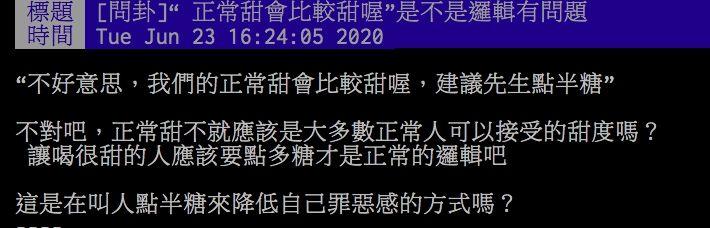 ▲網友討論手搖飲正常糖邏輯。(圖/取自PTT)