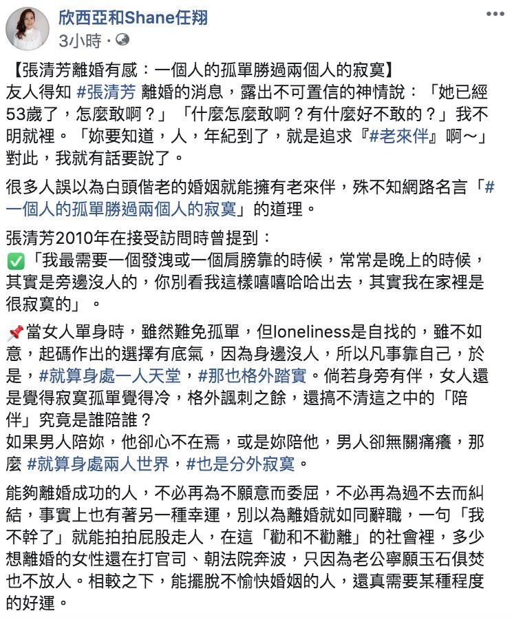 ▲欣西亞談論張清芳離婚。(圖/翻攝自欣西亞和Shane任翔臉書)