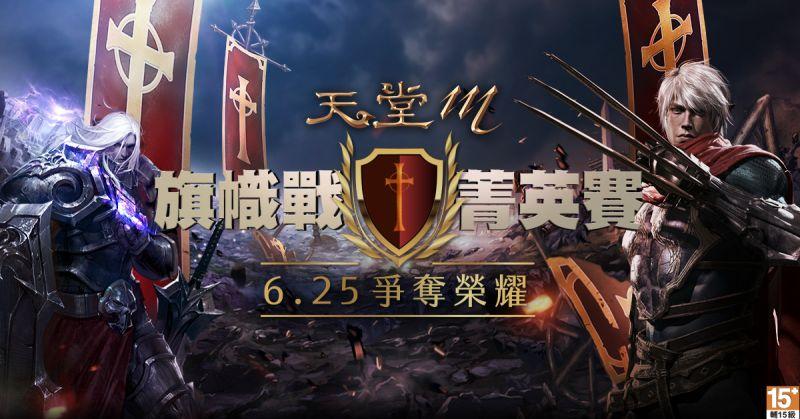 ▲《天堂M》【旗幟戰菁英賽】決賽將在6月25日,官方粉絲團與YouTube頻道進行轉播。(圖/遊戲橘子提供)