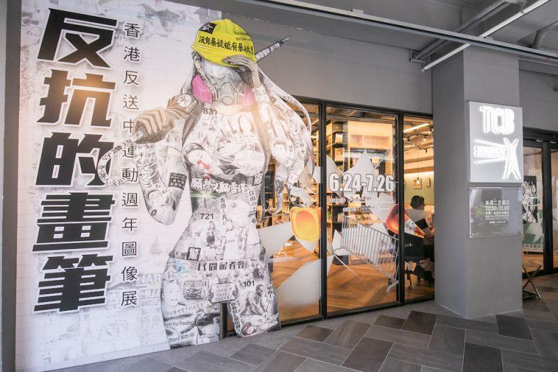 畫筆中的反抗 反送中周年圖像展漫畫基地開幕